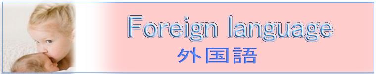 外国語、英語、インドネシア語、中国語、ポルトガル語、