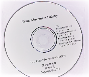 わらべうた胎教&産後ダンス音源CD 880円
