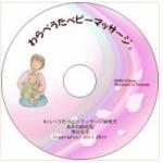 わらべうたベビーマッサージ手順DVD