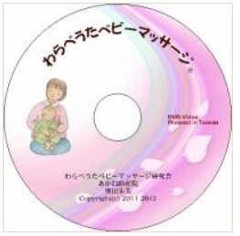 わらべうたベビーマッサージ手順DVD 3500円