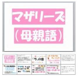 マザリーズ(母親語)1000円