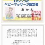 身分証明書550円