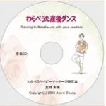 わらべうた産後ダンス英語バージョン+カラオケCD