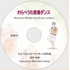 わらべうた産後ダンス英語バージョン+カラオケCD 1000円(認定者)