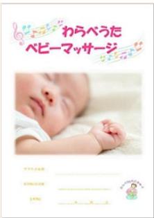 体験版冊子定価300円