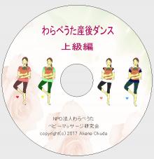 産後ダンス上級編2000円