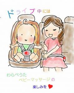 シートベルトで泣く赤ちゃんにわらべび