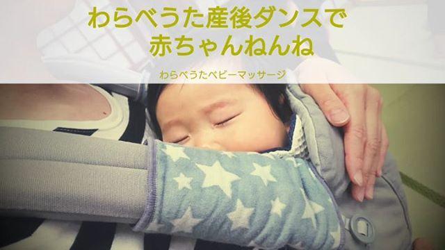 赤ちゃんにとっても嬉しいわらべうた産後ダンスママに抱っこされ心地よいゆれほとんどの赤ちゃんが、気持ちよく眠ってしまいますわらべうたベビーマッサージ後のわらべうた産後ダンスならば、ほぼ100%#わらべうた産後ダンス #わらべうたベビーマッサージ #ねかしつけ #抱っこ #親子の絆 #親子のふれあい #楽しい