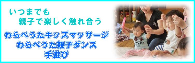わらべうたキッズマッサージ・わらべうた親子ダンス・手遊び