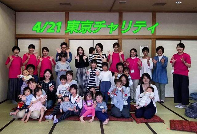 4月21日(日)東京稲城市にて「震災チャリティーイベントをおこないました子どもは、生後1ヶ月のお子さんから小学4年生までのお子さん、17名の参加となりました参加親子数 10組参加総数 35人寄付金 5000円#チャリティ #東京 #わらべうたベビーマッサージ #わらべうた胎教マッサージ #わらべうたキッズマッサージ #わらべうた産後ダンス #わらべうた親子ダンス #脳活わらべうた #資格取得 #0歳 #新米ママ #ベビー #女の子ベビー #男の子ベビー #男の子ママ #成長記録 #育児記録 #乳児 #寝かしつけ #アンチエイジング