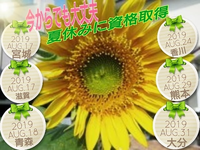 今からでも大丈夫️夏休み中に資格取得してみませんか?夏休み利用してベビーマッサージの講師に旅行がてら会場決めている方も増えています8/17 #宮城8/17 #滋賀8/18 #青森8/24 #香川 8/29 #熊本 8/31 #大分残席わずかの会場もあります気になる方は、お早めにお申し込みください#わらべうたベビーマッサージ #わらべうた胎教マッサージ #わらべうたキッズマッサージ #わらべうた産後ダンス #わらべうた親子ダンス #脳活わらべうた #資格取得 #0歳 #新米ママ #ベビー #女の子ベビー #男の子ベビー #男の子ママ #成長記録 #育児記録 #乳児 #寝かしつけ #アンチエイジング