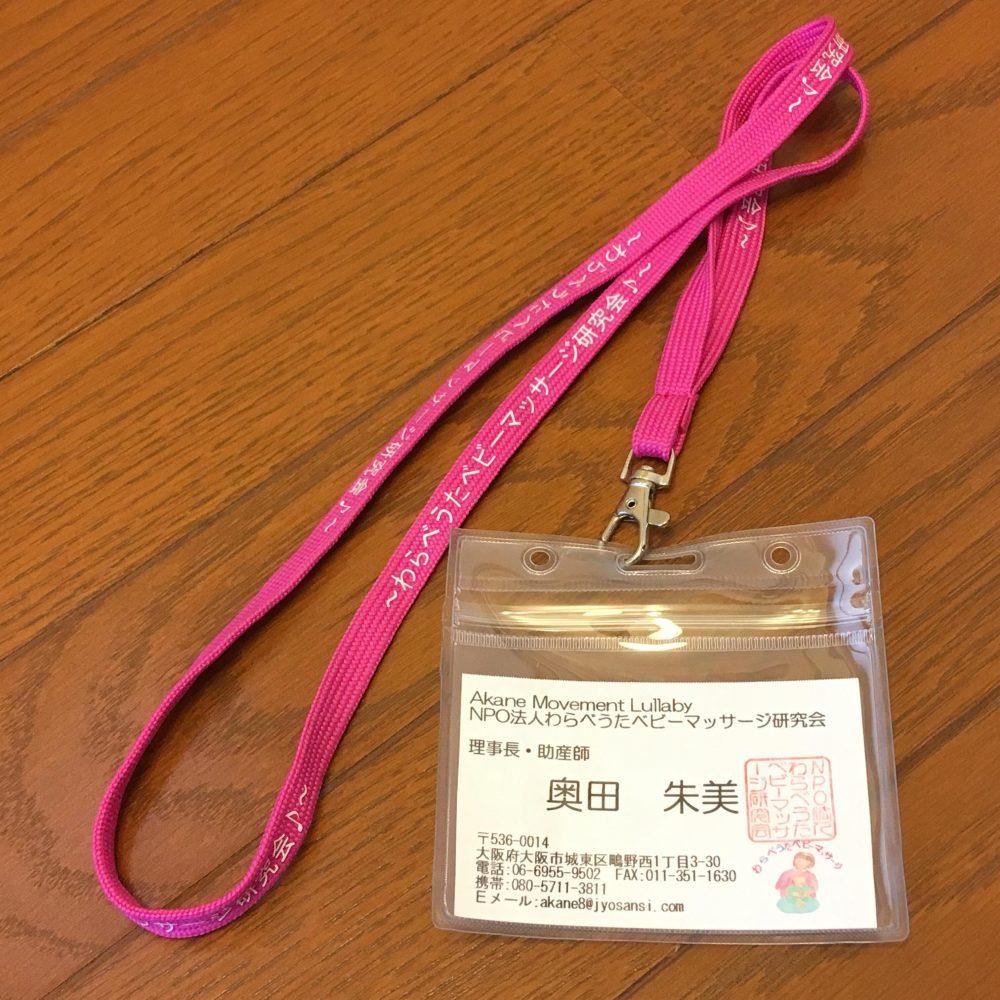 ネックストラップ300円