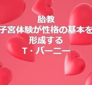 三つ子の魂100までもの言葉は3歳までの体験は一生影響するという意味ですが、T/バーニーさんは胎内からと言っています。私も胎教が大事、すべての始まりは胎教にありと思っています。胎教講習会 2月15日東京 5月10日大阪であります。詳細はこちらです。https://www.jyosansi.com/akane/taikyo/sikaku/