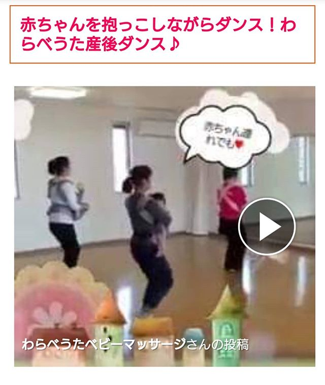 今日はわらべうた産後ダンスしてみませんか?わらべうたベビーマッサージHPには、わらべうた産後ダンス「あららハート」の動画の一部がアップされていますお教室に通えなくても今日日本のあちらこちらで「あららハート」のマッサージ、そしてわらべうた産後ダンスしてると思いながらだと会えなくてもなんだか皆さんでつながってもらえる気がします良かったら、「今日やったよ」「私もやってみます」「HP見ました」等のコメントいただけると嬉しいです#わらべうたベビーマッサージ #わらべうた胎教マッサージ #わらべうたキッズマッサージ #わらべうた産後ダンス #わらべうた親子ダンス #脳活わらべうた #資格取 #新米ママ #ベビー #女の子ベビー #男の子ベビー #男の子ママ  #成長記録 #育児記録 #乳児 #寝かしつけ #アンチエイジン