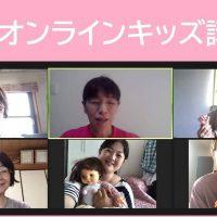 オンライン講習会