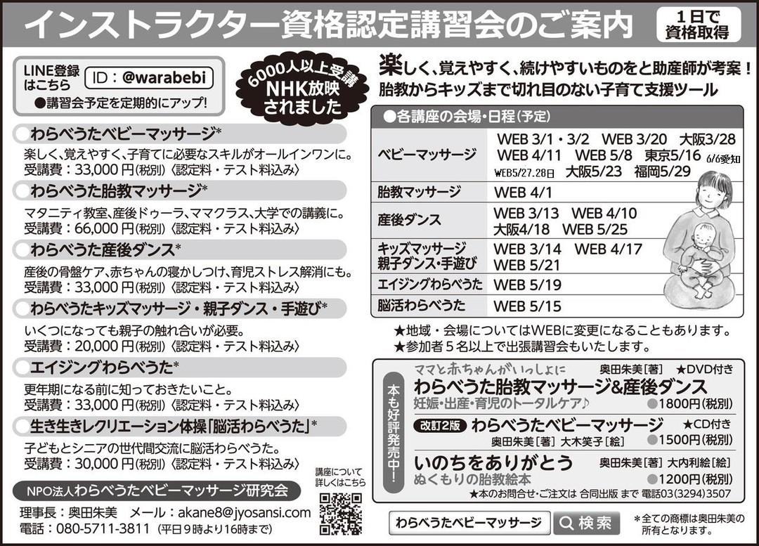 3月から5月までの講習会予定表ができました対面講座を5月より開始します。ただコロナの関係でどうなるかわかりませんが、計画しました対面講座は5月16日東京新宿文化センター5月23日大阪 あかね助産院5月29日福岡 春日クローバープラザ6月6日名古屋特殊陶業市民会館他WEBセミナがございます#わらべうた #ベビーマッサージ  #資格#子育て #絆(Instagram)