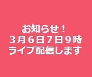 【3月6日7日9:00ライブ配信お知らせ】この日は震災チャリティ10回目となります。 また新しい事務所と産後ケアハウスあかね助産院開業です、朝9時頃玄関からずっと内覧しながら説明していく予定ですFacebookとインスタと同時で配信出来たらと思っておりますFacebookは「わらべうたベビーマッサージ」Instagramは「warabebima 」です楽しみにしてくださいンラインベビーセミナーお申込みはこちらですhttps://docs.google.com/forms/d/e/1FAIpQLSelVx8JX_deC6g34LVJMzjuTIZ6YlEf0lN0qkUg_z51g2pHpA/viewformオークション参加はこちらですhttps://www.jyosansi.com/bebima/wp-content/uploads/2021/02/ookusyon.pdf#ライブ配信 #産後ケアハウスあかね助産院 #震災チャリティ #ベビーマッサージ #胎教マッサージ #産後ダンス #掛け軸 #屏風(Instagram)