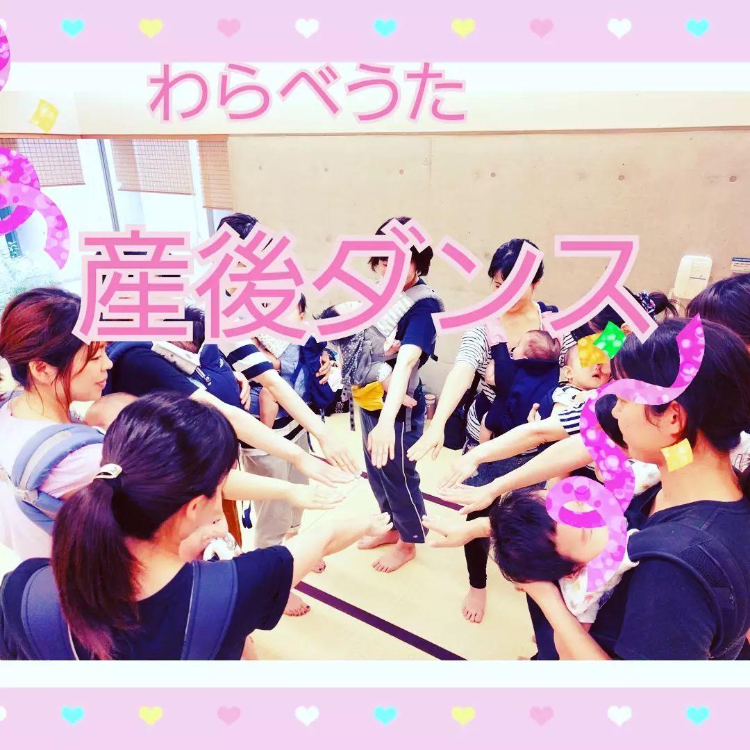 わらべうた産後ダンスでママは、ニコニコ️お子ちゃま、ぐっすり産後の悩みNo.1は、寝てくれない。。産後ダンスは、ほとんどのお子様が寝てしまいます!わらべうた産後ダンス講習会は10/10 オンライン10/31 大阪京橋です!!10月以降の講習会日程、講習会の詳細は、わらべうたベビーマッサージ研究会ホームページをご覧ください記 わらべうた産後ダンスティーチャー 三木#オンライン #ベビーマッサージ #子育て #自宅でできる #赤ちゃん #赤ちゃんのいる生活 #WEB #親子の絆作り #わらべうた #クーポン#産後ダンス教室 #キッズ #キッズマッサージ #助産師 #産後 #産後ダンス #英語産後ダンス  #歌 #骨盤矯正 #マタニティ #マタニティからベビーマッサージ #胎教の方法 #胎教の不思議 #胎教を教える#胎教 #絆#ベビーマッサージ資格#資格(Instagram)