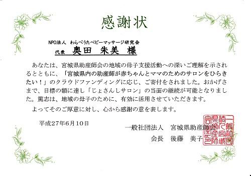 震災チャリティ宮城県助産師会へ寄付