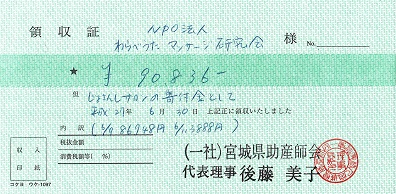 震災チャリティ宮城県助産師会へ寄付領収書