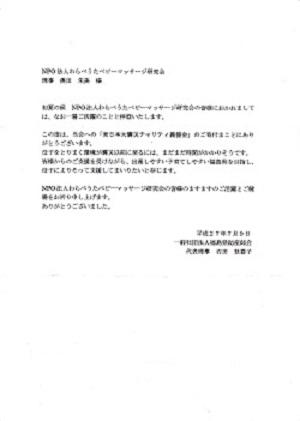 2015年震災チャリティ感謝状