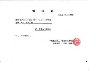 震災チャリティ 領収書 福島助産師会