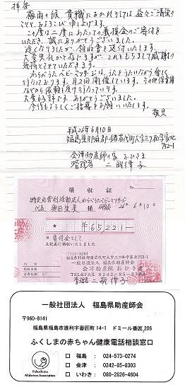 震災チャリティ福島礼状と領収書