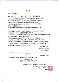 震災チャリティ寄付、青い鳥 26年4月
