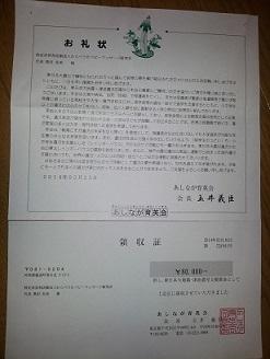 震災チャリティ あしなが育英会礼状 26年4月